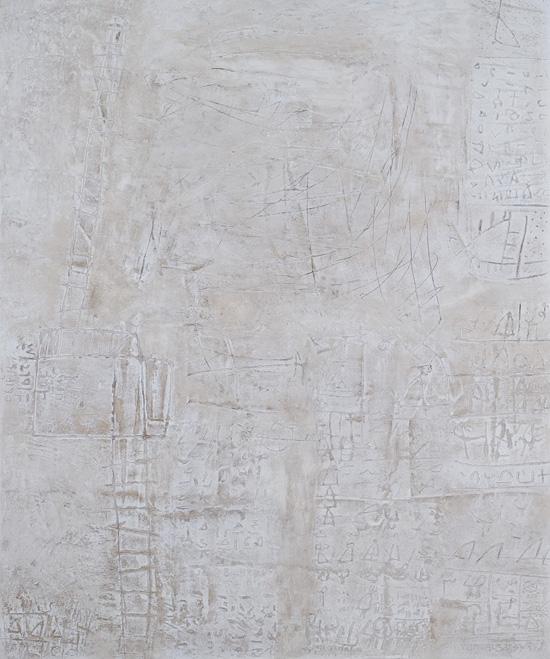 Salt Wall- Qassim Alsaedy